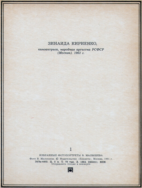 обратная сторона открытка Зинаида Кириенко