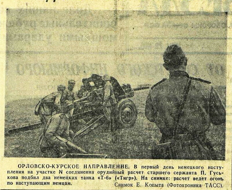 «Красная звезда», 10 июля 1943 года,