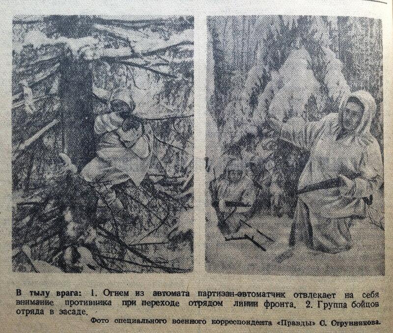 партизанская война, партизаны ВОВ, красный партизан, советские партизаны, партизан 1942