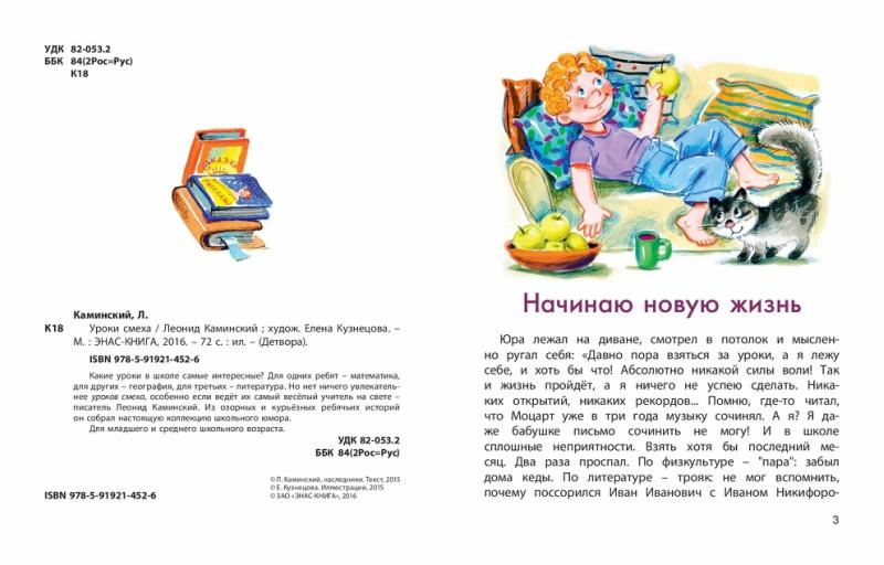 1375_Det_Uroki smeha_72_RL-page-002.jpg