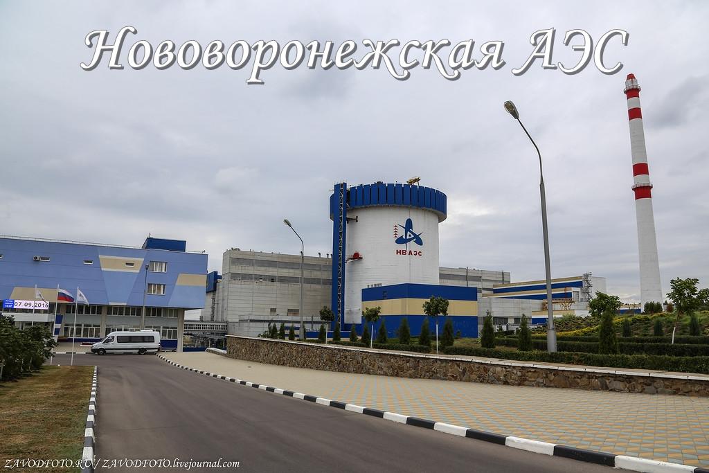 Нововоронежская АЭС.jpg
