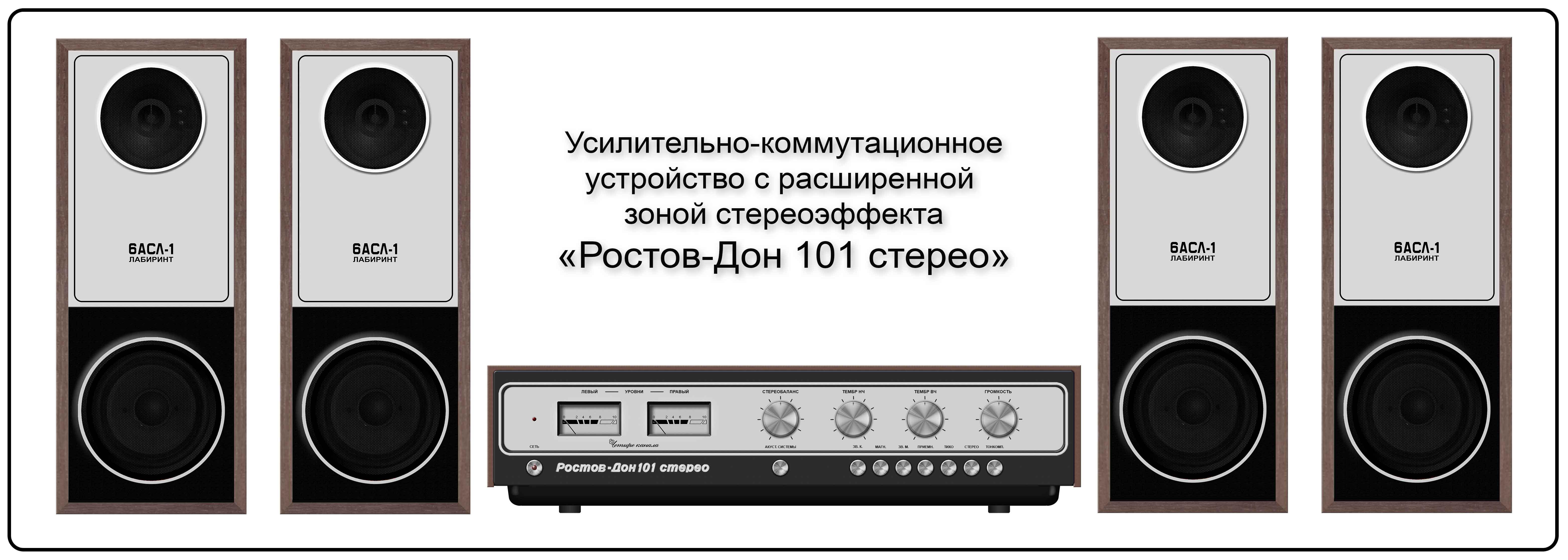 Ростов-Дон 101 стерео 8.jpg