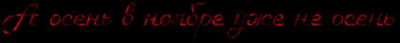 4maf.ru_pisec_2016.11.02_08-47-31.png