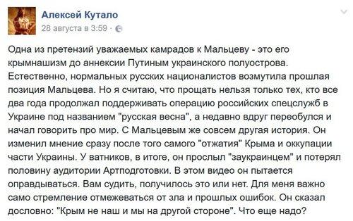 Кутало_Мальцев.jpg