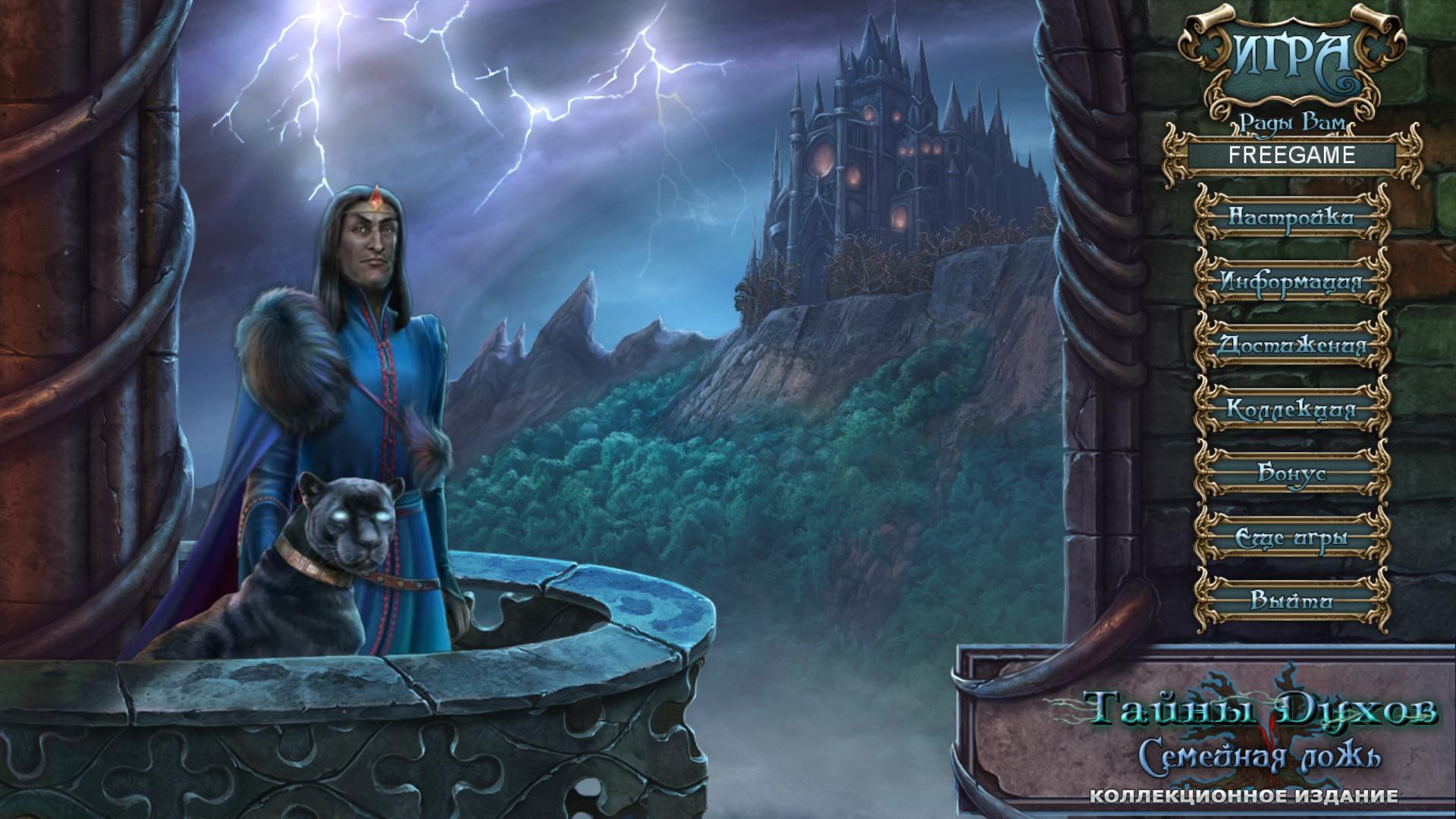 Тайны духов 6: Семейная ложь. Коллекционное издание | Spirits of Mystery 6: Family Lies CE (Rus)