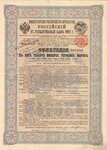 Российский четырёхпроцентный государственнй заём 1902 года. 5000 имп. герм. марок