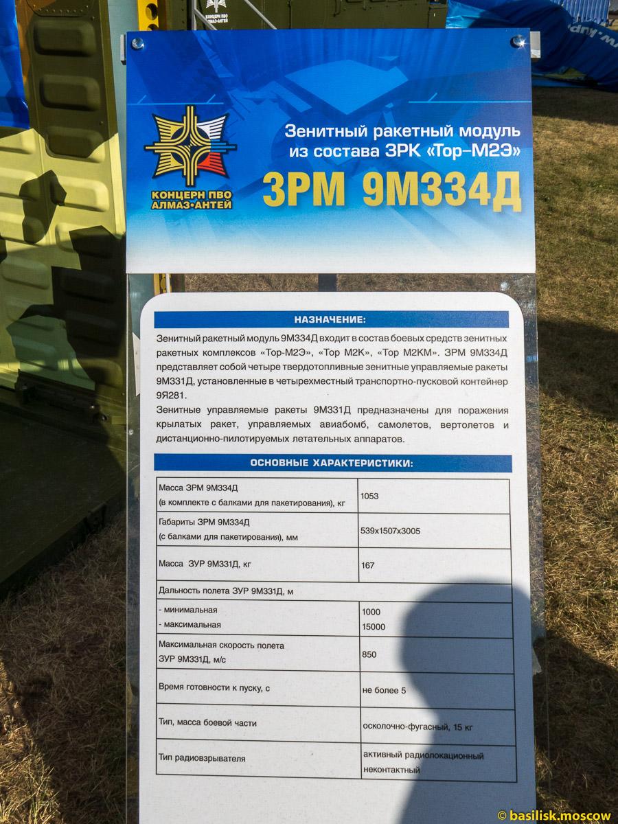 Московский авиакосмический салон МАКС-2015. Противовоздушная оборона. Август 2015