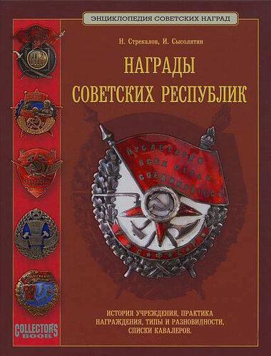 nagradi-soviet-republics-1.jpg