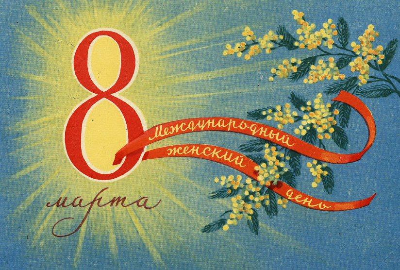 поздравление с 8 марта дорогая ссср холодно