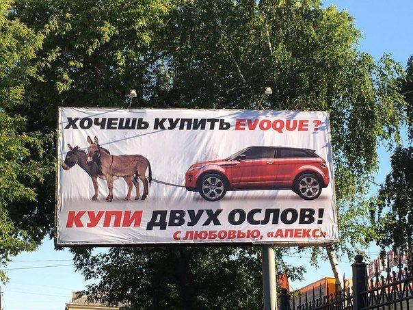 Недовольная клиентка сделала рекламу Evoque