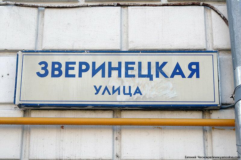 58. Зверинецкая улица. 10.10.16.01..jpg