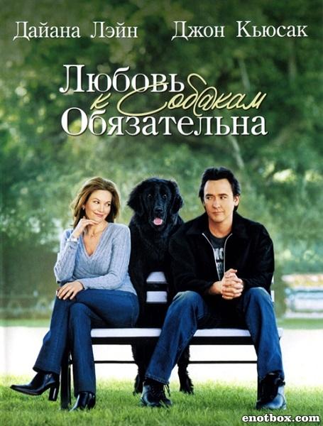 Любовь к собакам обязательна / Must Love Dogs (2005/WEB-DL/DVDRip)