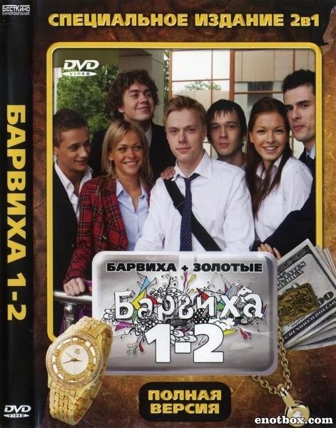 Барвиха (Золотые) (1-2 сезоны) / 2011 / РУ / SATRip