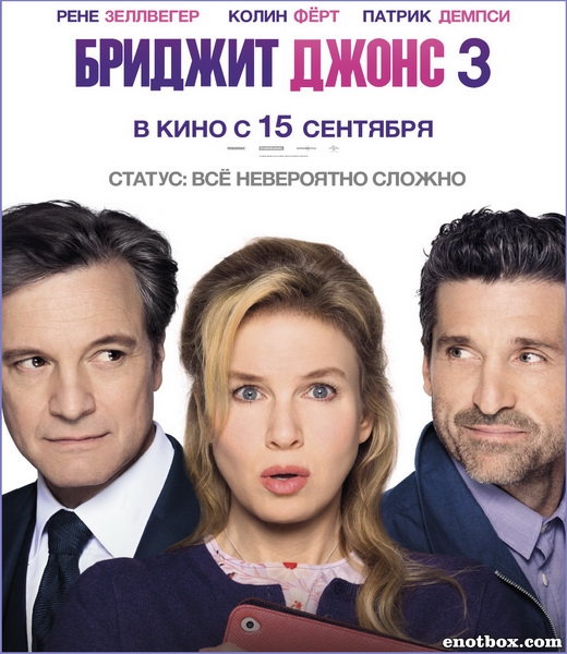 Бриджит Джонс 3 / Bridget Jones's Baby (2016/WEB-DL/WEB-DLRip)