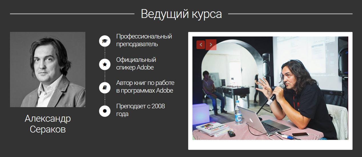 Эффективная обработка в Camera RAW. Александр Сераков