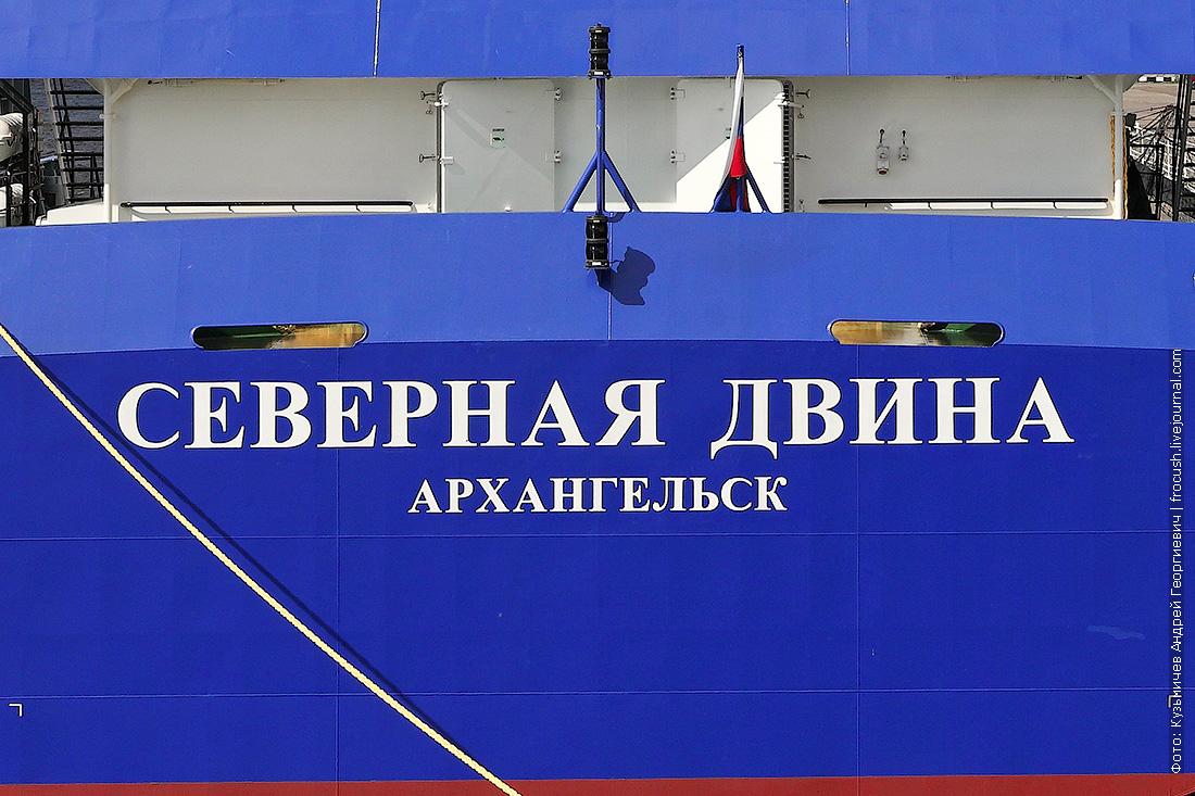землесос Северная Двина