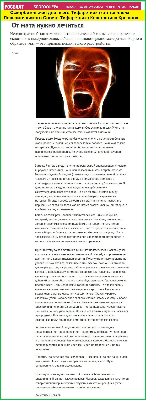 Константин Крылов, лицемер и сексот, о мате и психике.
