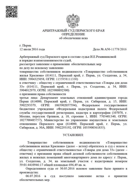 Определение о наложении обеспечительных мер на земельный участок под магазином Семья на Солдатова 34 1.png