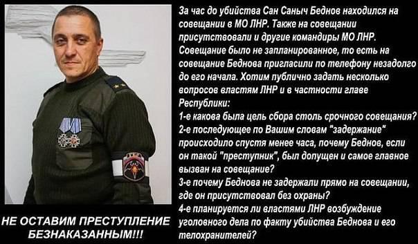 """Очередной раскол в """"ЛНВ"""": Террористов осудили на длительный срок заключения другие террористы"""