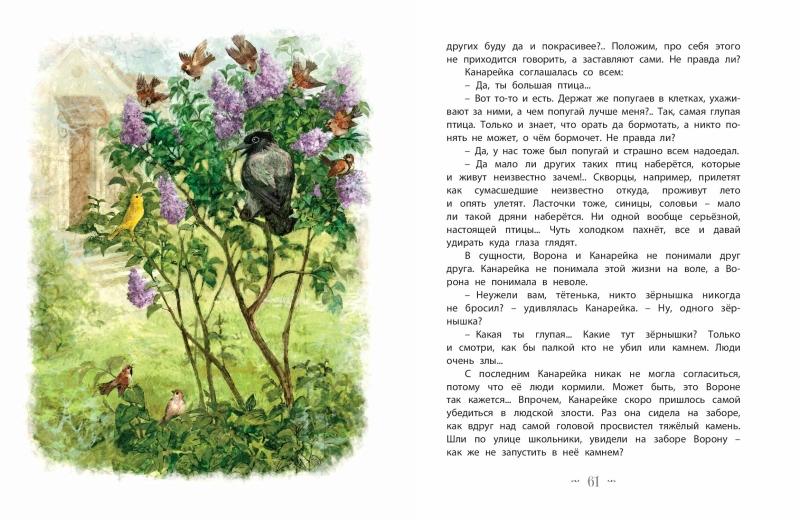 1382_VK_Alenushkiny skazki_112_RL-page-031.jpg