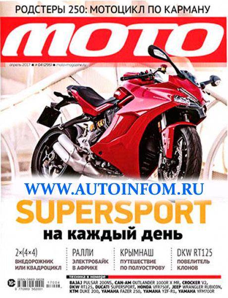 MOTO №4 2017