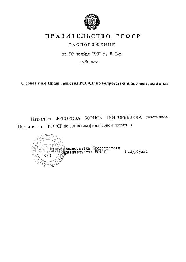 РАСПОРЯЖЕНИЕ Правительства РСФСР от 10.11.1991 N 1-р