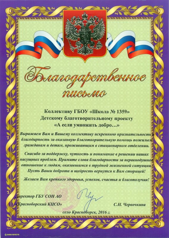 Грамота Красноборск 2016.jpg