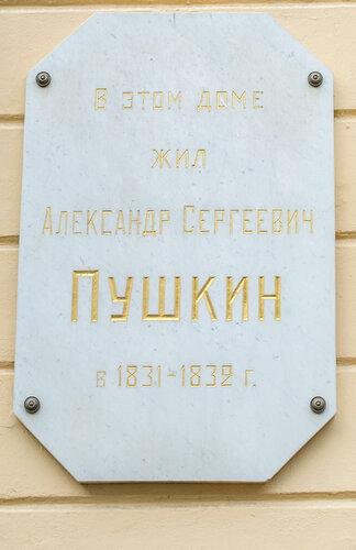 «Счастливый Пушкин»/Happy Pushkin