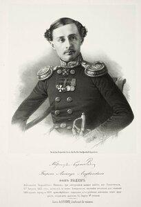Барон Леонид Людвигович фон Раден, лейтенант Гвардейского экипажа