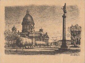 1942. У Исаакиевского собора