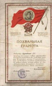 1938 г. Похвальная грамота 20 лет ВЛКСМ