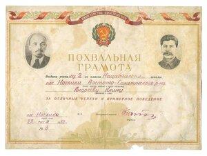 1952 г. Похвальная грамота