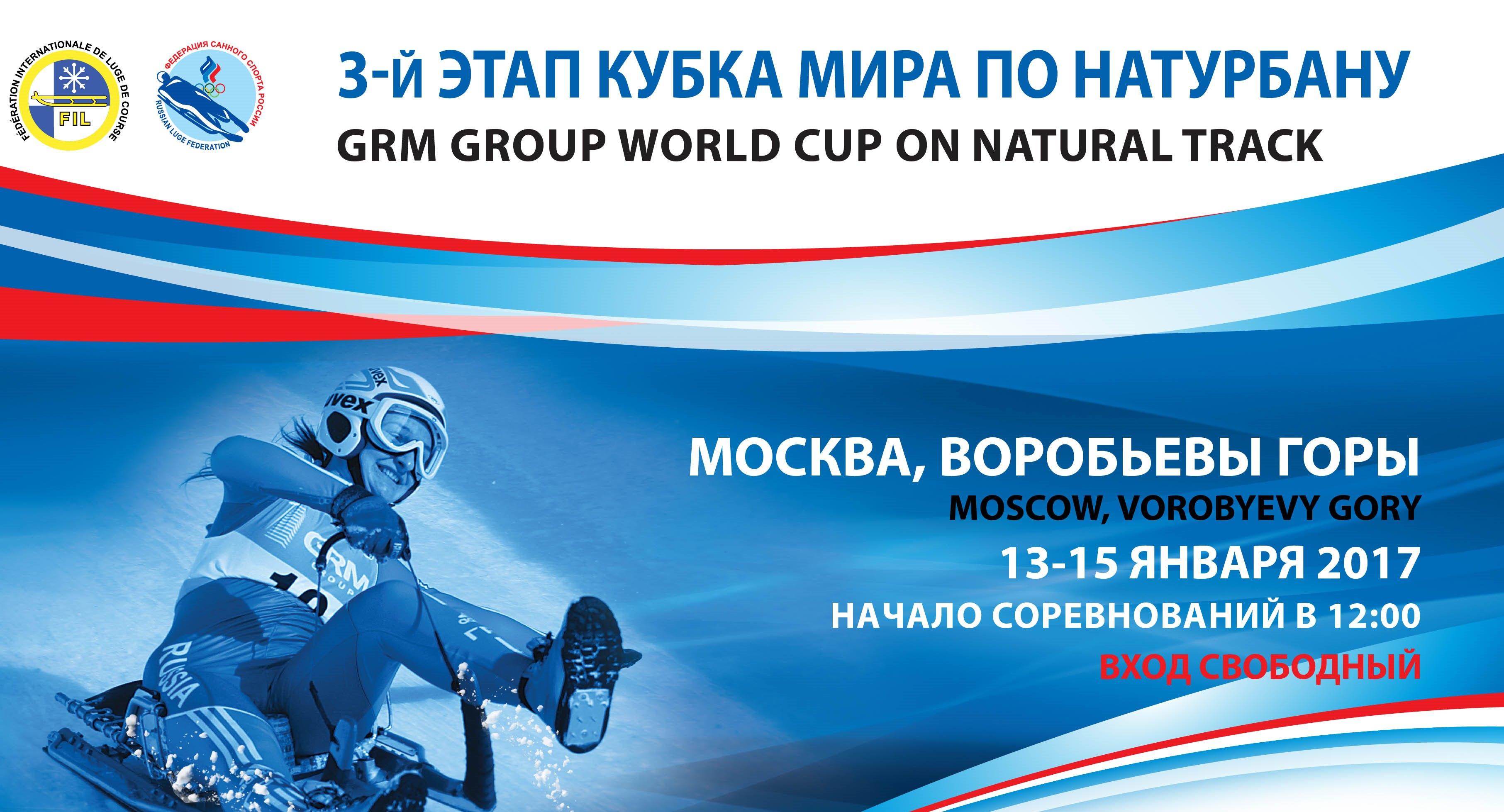 В столице России пройдет этап Кубка мира понатурбану