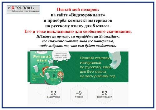 8 класс - русский язык.jpg