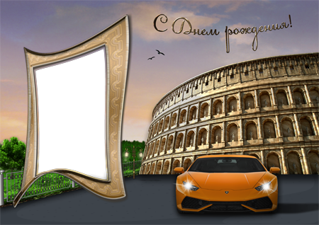 Фоторамка на День рождения с оранжевой машиной Lamborghini на площади около амфитеатра