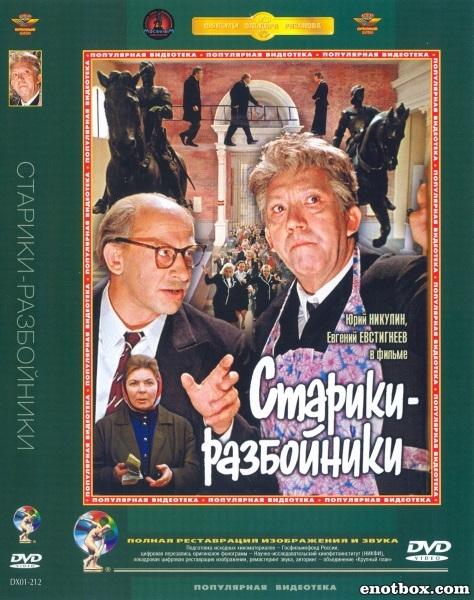 Старики-разбойники (1971/DVDRip) + AVC