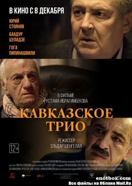 Кавказское трио (2015/WEB-DL/WEB-DLRip)