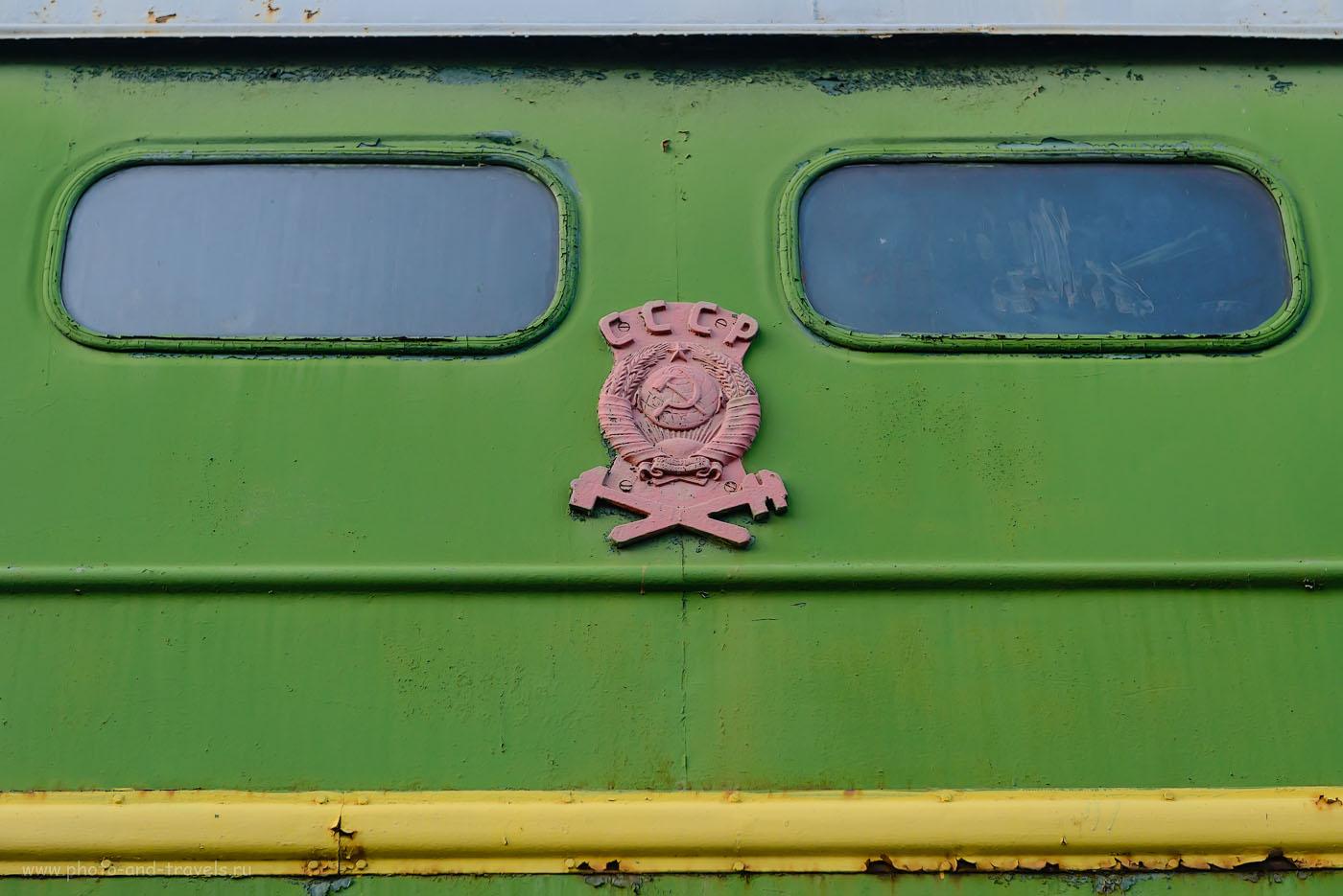 Фотография 20. Все экспонаты, представленные на этой выставке, произведены в СССР. Отзыв об экскурсии в железнодорожный музей. 1/160, 4.5, 720, 62.