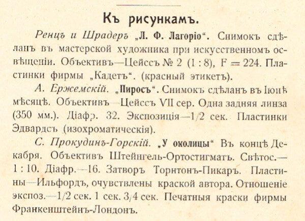 1906-2 К рисункам.jpg