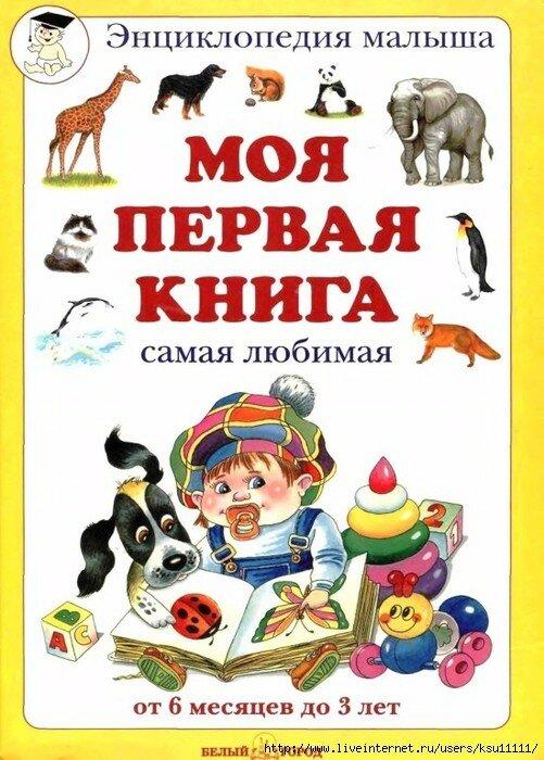 Моя первая книга самая любимая от 6 месяцев до 3 лет