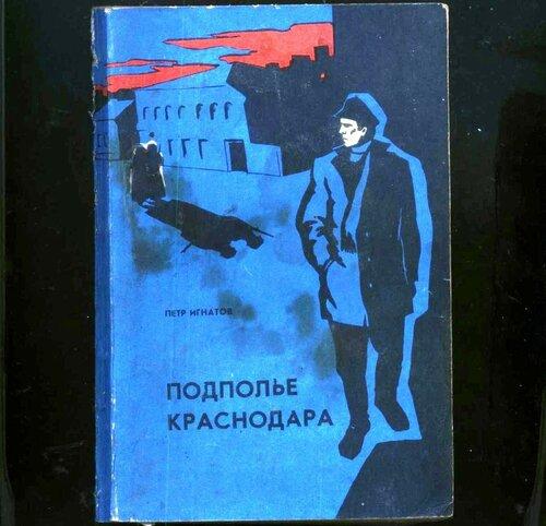 Пётр Игнатов Подполье Краснодара