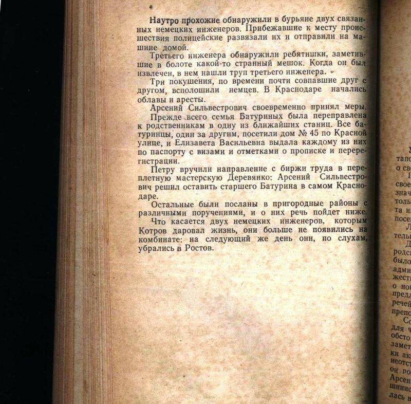 Пётр Игнатов Подполье Краснодара (143).jpg