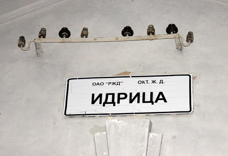 Табличка на станци Идрица
