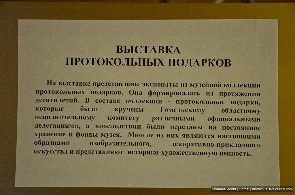 Выставка протокольных подарков. Гомель