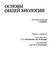 Книга Основы общей биологии - Под ред. Либберта Э.