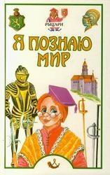 Книга Я познаю мир, Детская энциклопедия, Рыцари, Малов В.И.