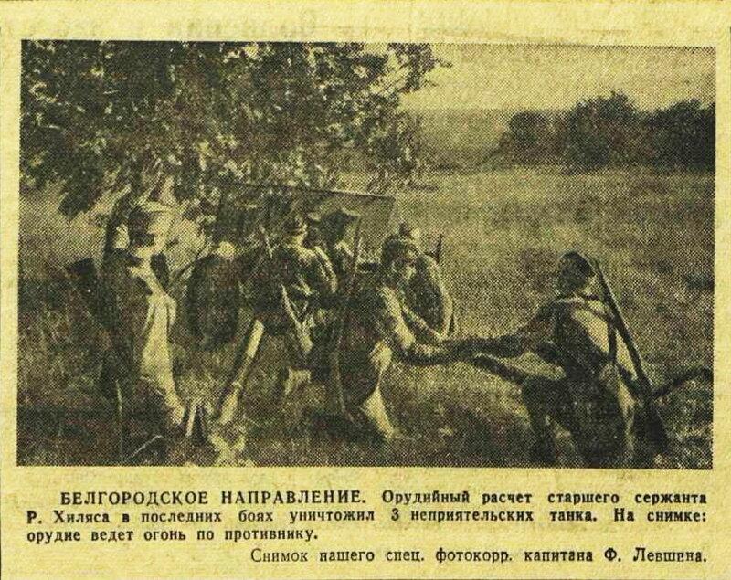 «Красная звезда», 1 августа 1943 года