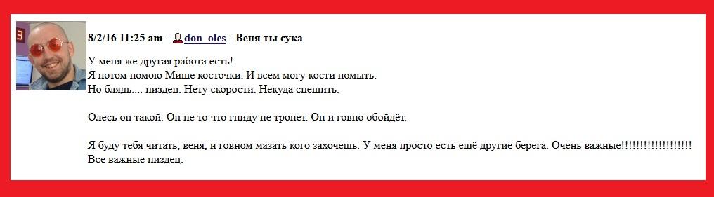 Гнаткевич Олесь и его ложь о работе.
