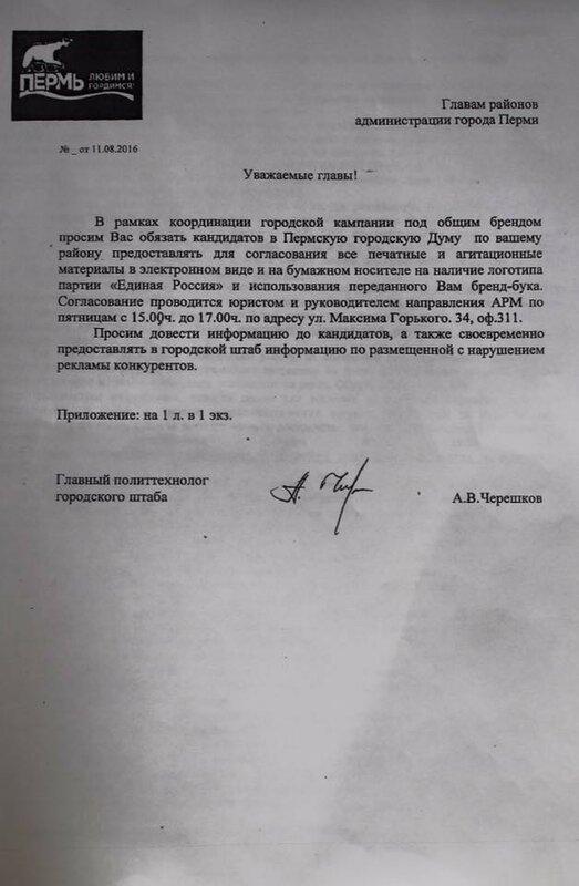 Письмо политтехнолога Алексея Черешкова главам районов города Перми.jpg