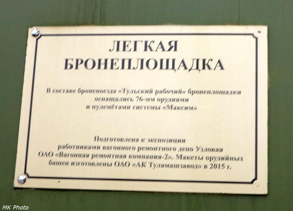 Бронепоезд Туляк